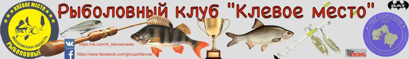 """Рыболовный клуб """"Клевое Место"""""""